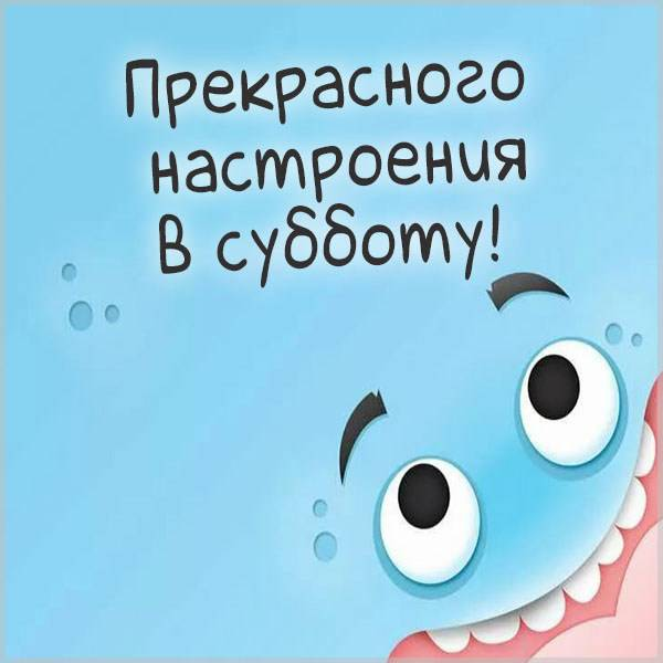 Картинка прекрасного настроения субботы - скачать бесплатно на otkrytkivsem.ru