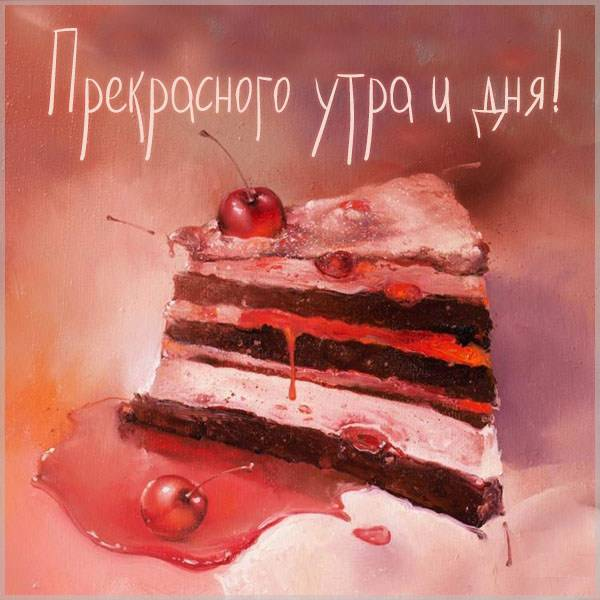 Картинка прекрасного утра и дня - скачать бесплатно на otkrytkivsem.ru
