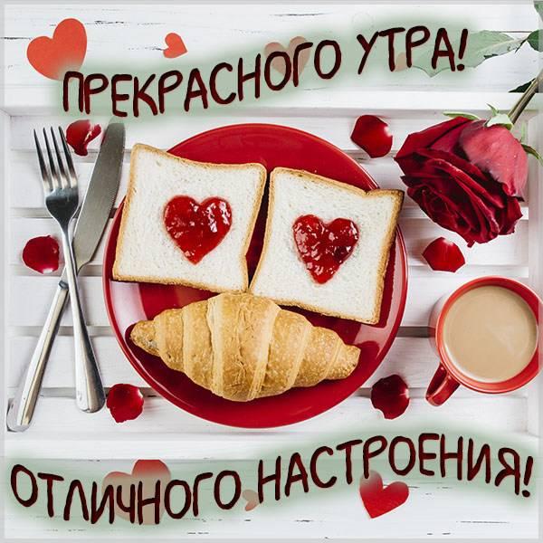 Картинка прекрасного утра и отличного настроения - скачать бесплатно на otkrytkivsem.ru