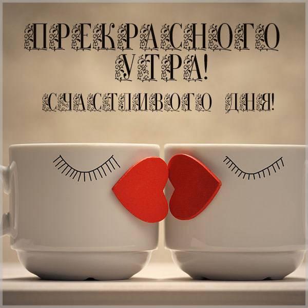 Картинка прекрасного утра и счастливого дня смешная - скачать бесплатно на otkrytkivsem.ru