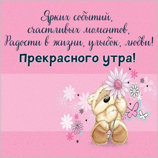 Картинка прекрасного утра красивая - скачать бесплатно на otkrytkivsem.ru
