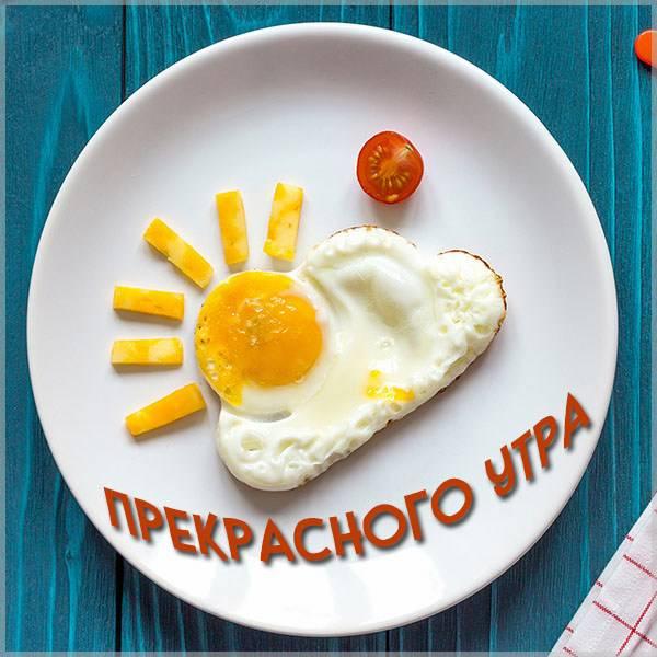 Картинка прекрасного утра необычная - скачать бесплатно на otkrytkivsem.ru