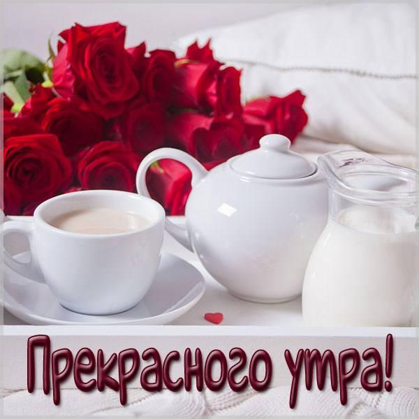 Картинка прекрасного утра с надписью - скачать бесплатно на otkrytkivsem.ru