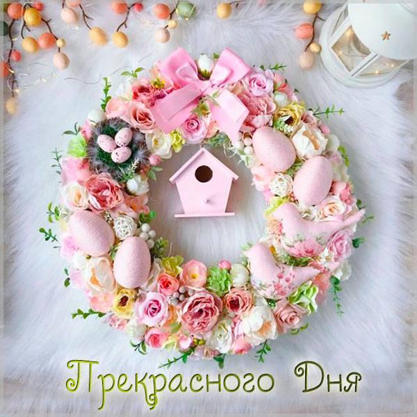 Картинка прекрасного весеннего дня красивая - скачать бесплатно на otkrytkivsem.ru