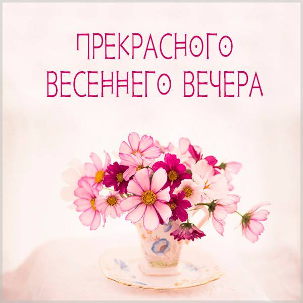 Картинка прекрасного весеннего вечера - скачать бесплатно на otkrytkivsem.ru