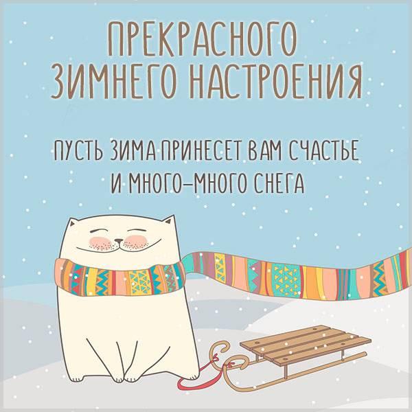 Картинка прекрасного зимнего настроения - скачать бесплатно на otkrytkivsem.ru