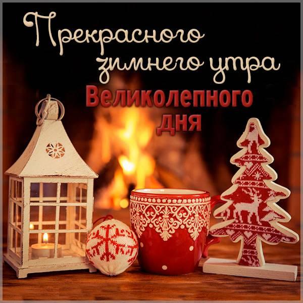 Картинка прекрасного зимнего утра и дня - скачать бесплатно на otkrytkivsem.ru
