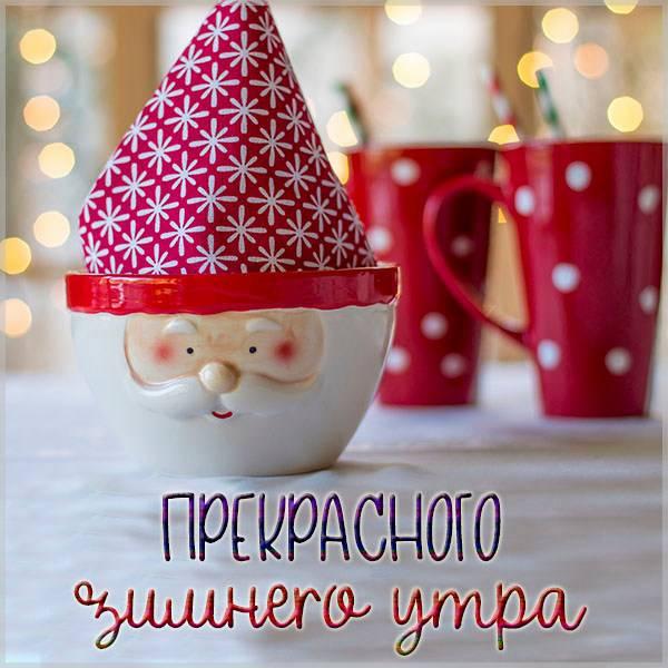 Картинка прекрасного зимнего утра прикольная - скачать бесплатно на otkrytkivsem.ru