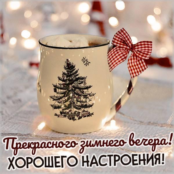 Картинка прекрасного зимнего вечера и хорошего настроения - скачать бесплатно на otkrytkivsem.ru