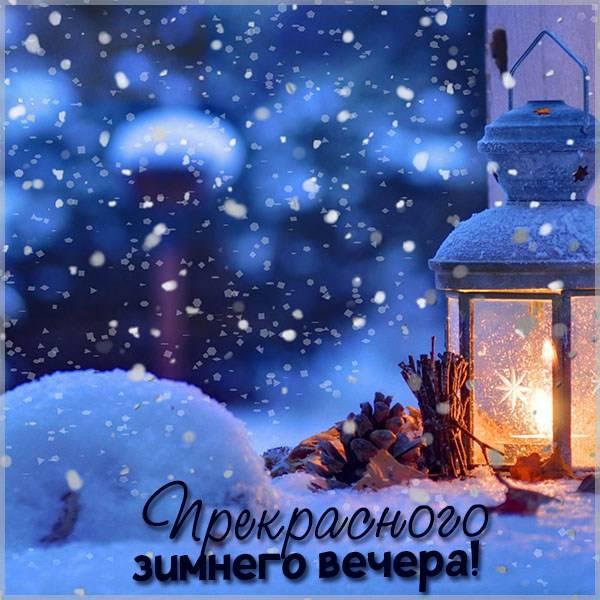 Картинка прекрасного зимнего вечера - скачать бесплатно на otkrytkivsem.ru
