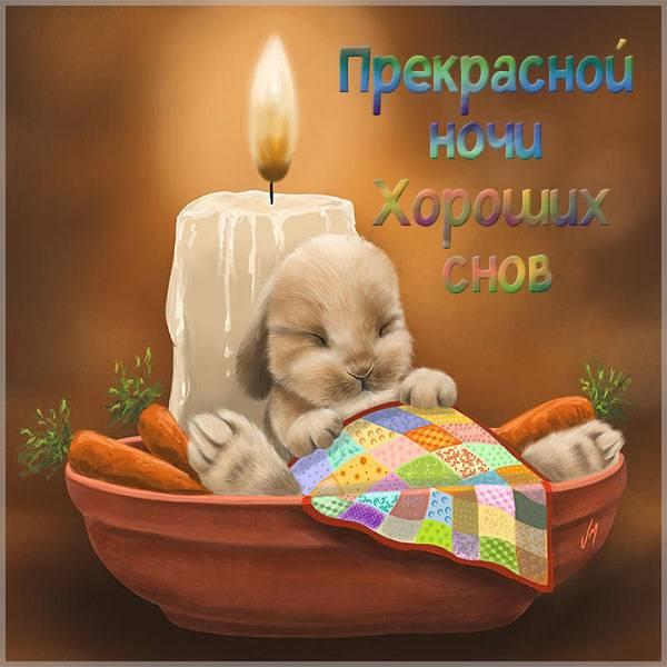 Картинка прекрасной ночи хороших снов - скачать бесплатно на otkrytkivsem.ru