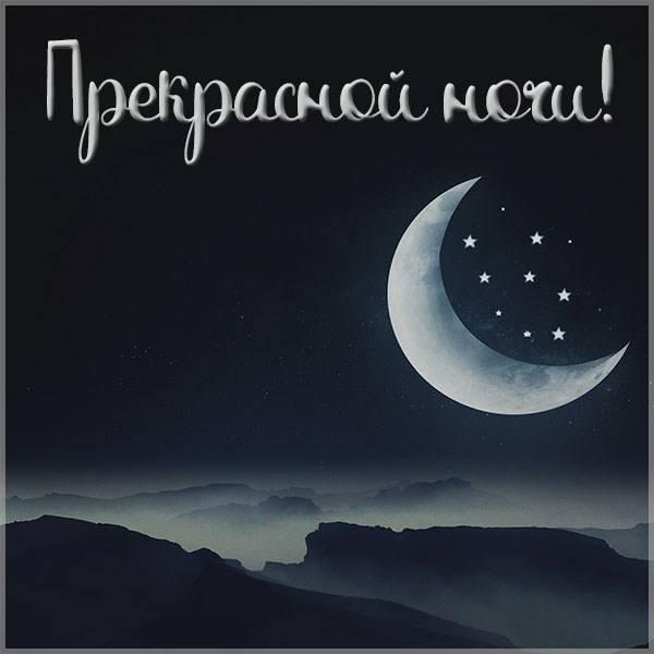 Картинка прекрасной ночи красивая - скачать бесплатно на otkrytkivsem.ru