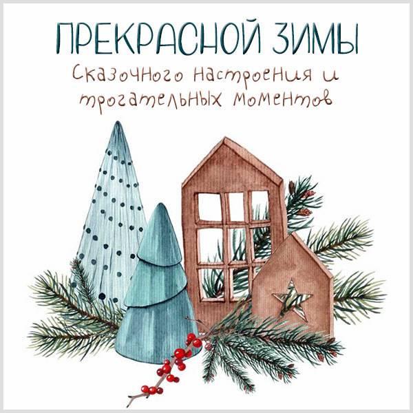Картинка прекрасной зимы - скачать бесплатно на otkrytkivsem.ru