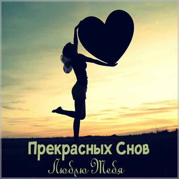 Картинка прекрасных снов красивая очень мужчине - скачать бесплатно на otkrytkivsem.ru