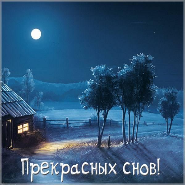 Картинка прекрасных снов - скачать бесплатно на otkrytkivsem.ru