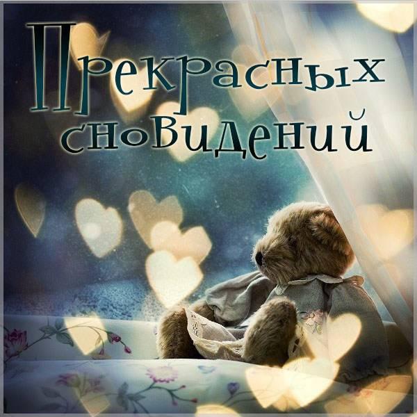 Картинка прекрасных сновидений для девушки - скачать бесплатно на otkrytkivsem.ru