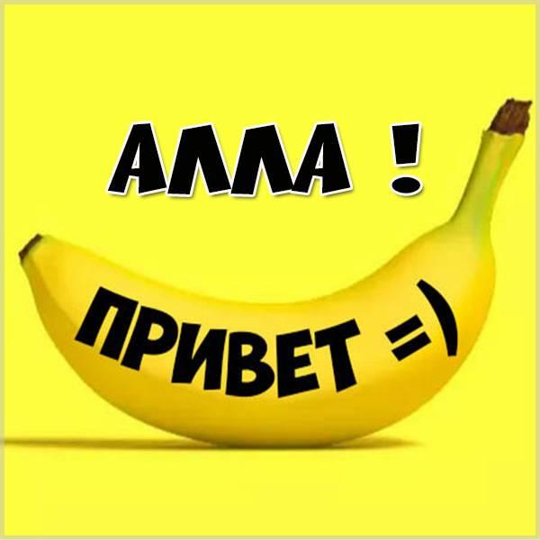Картинка привет Алла - скачать бесплатно на otkrytkivsem.ru