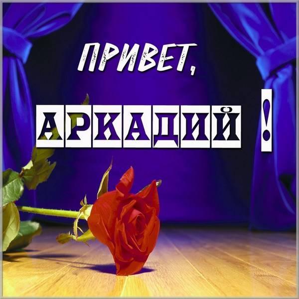 Картинка привет Аркадий - скачать бесплатно на otkrytkivsem.ru