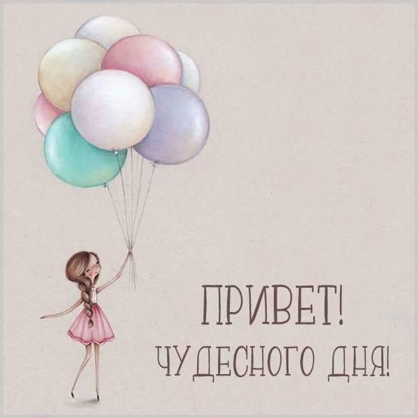 Картинка привет чудесного дня - скачать бесплатно на otkrytkivsem.ru
