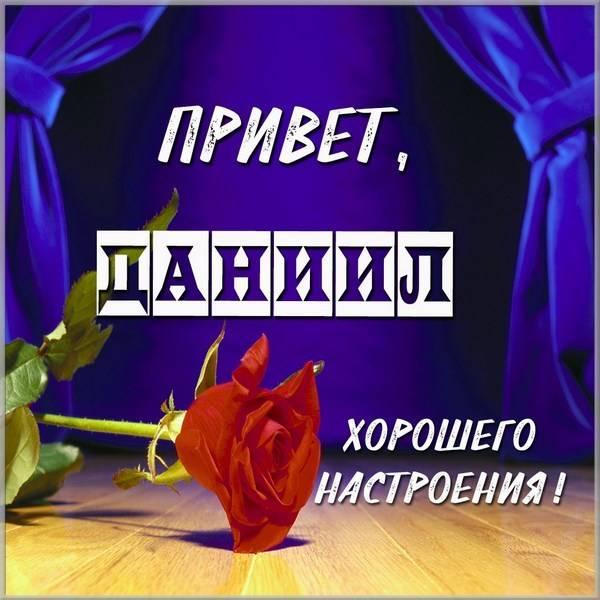 Картинка привет Даниил - скачать бесплатно на otkrytkivsem.ru
