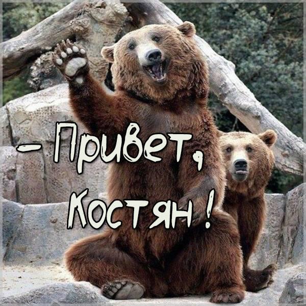 Картинка привет Костян - скачать бесплатно на otkrytkivsem.ru