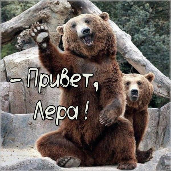 Картинка привет Лера - скачать бесплатно на otkrytkivsem.ru