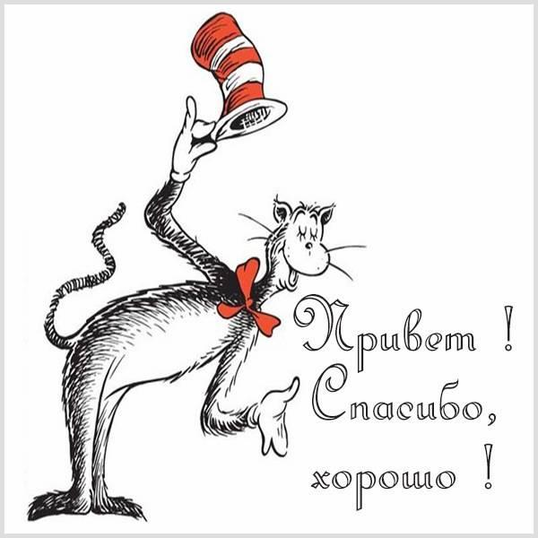 Картинка привет спасибо хорошо - скачать бесплатно на otkrytkivsem.ru