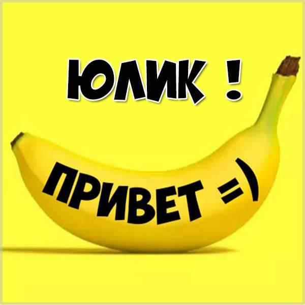 Картинка привет Юлик - скачать бесплатно на otkrytkivsem.ru