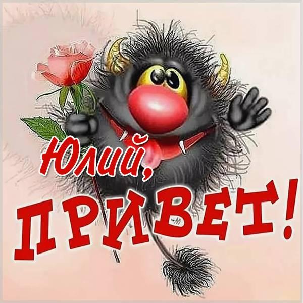 Картинка привет Юлий - скачать бесплатно на otkrytkivsem.ru