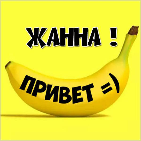 Картинка привет Жанна - скачать бесплатно на otkrytkivsem.ru