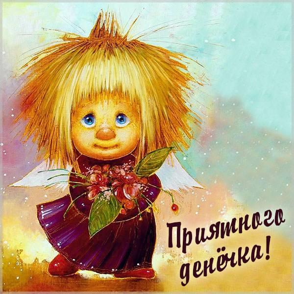 Картинка приятного денечка - скачать бесплатно на otkrytkivsem.ru