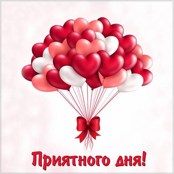 Картинка приятного дня для девушки - скачать бесплатно на otkrytkivsem.ru