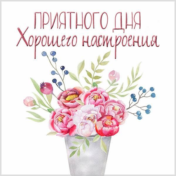 Картинка приятного дня и хорошего настроения женщине - скачать бесплатно на otkrytkivsem.ru