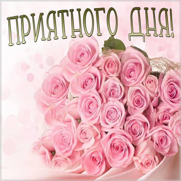 Картинка приятного дня красивая - скачать бесплатно на otkrytkivsem.ru