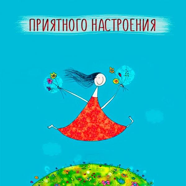 Картинка приятного настроения прикольная - скачать бесплатно на otkrytkivsem.ru