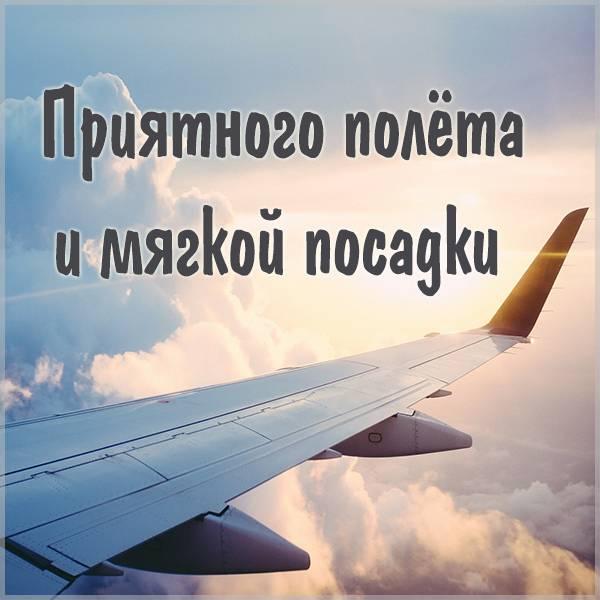 Картинка приятного полета и мягкой посадки - скачать бесплатно на otkrytkivsem.ru