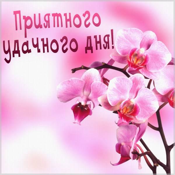 Картинка приятного удачного дня - скачать бесплатно на otkrytkivsem.ru