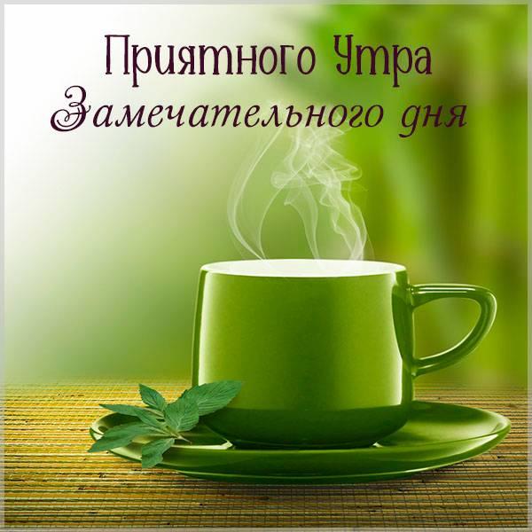 Картинка приятного утра и замечательного дня - скачать бесплатно на otkrytkivsem.ru
