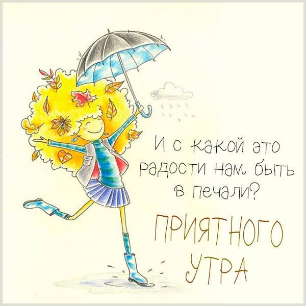 Картинка приятного утра прикольная с осенью - скачать бесплатно на otkrytkivsem.ru