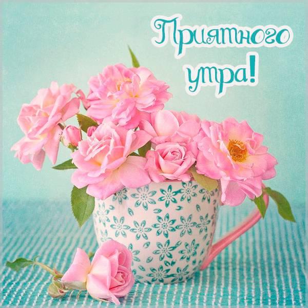 Картинка приятного утра - скачать бесплатно на otkrytkivsem.ru