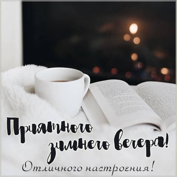 Картинка приятного зимнего вечера и отличного настроения - скачать бесплатно на otkrytkivsem.ru