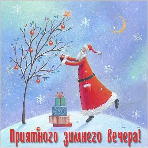 Картинка приятного зимнего вечера красивая - скачать бесплатно на otkrytkivsem.ru