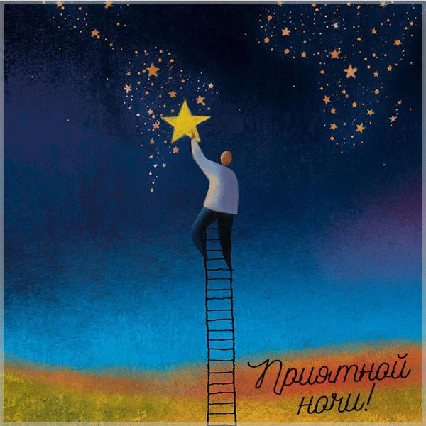 Картинка приятной ночи красивая - скачать бесплатно на otkrytkivsem.ru