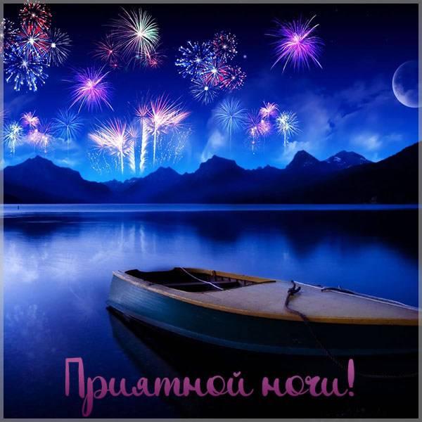 Картинка приятной ночи - скачать бесплатно на otkrytkivsem.ru
