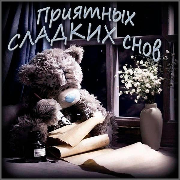 Картинка приятных сладких снов - скачать бесплатно на otkrytkivsem.ru