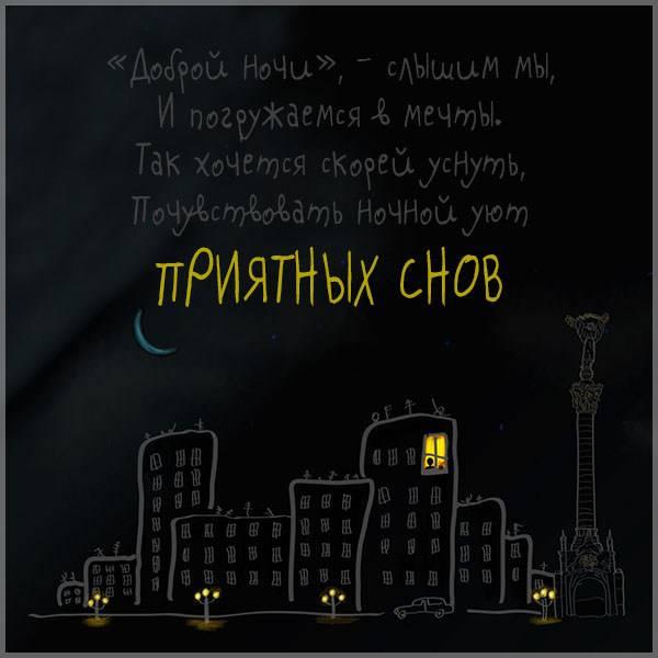 Картинка приятных снов другу - скачать бесплатно на otkrytkivsem.ru