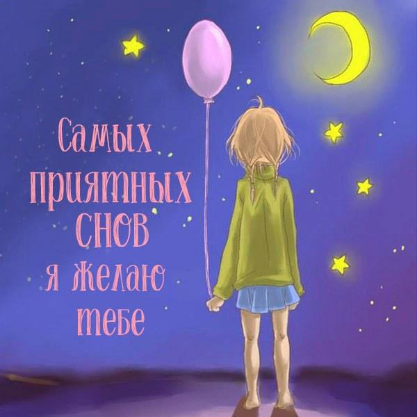 Картинка приятных снов красивая необычная с надписью - скачать бесплатно на otkrytkivsem.ru