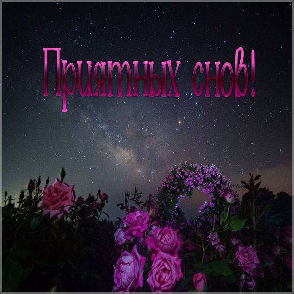 Картинка приятных снов красивая с надписью - скачать бесплатно на otkrytkivsem.ru