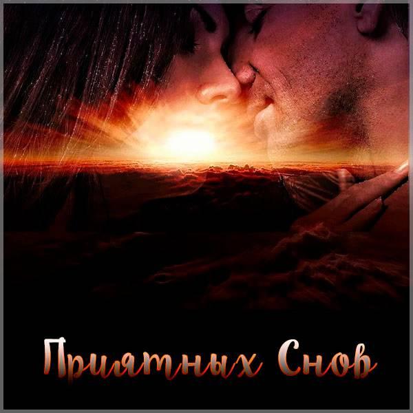 Картинка приятных снов мужчине нежная - скачать бесплатно на otkrytkivsem.ru