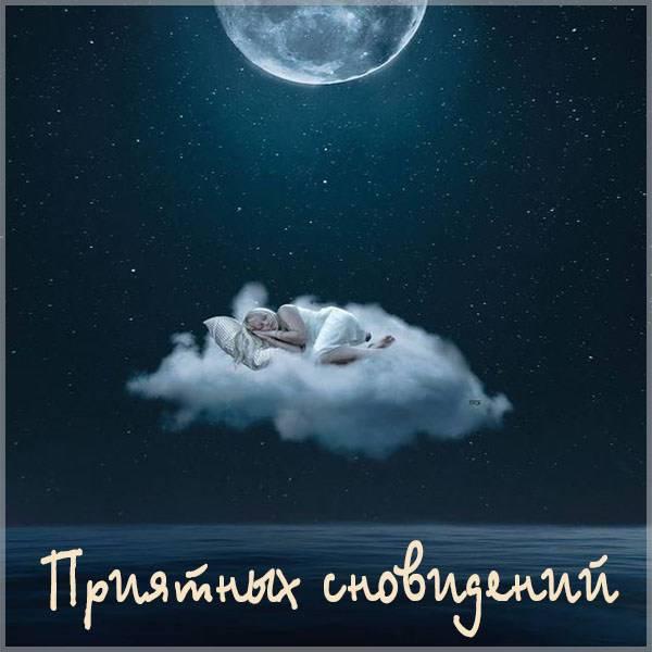 Картинка приятных сновидений - скачать бесплатно на otkrytkivsem.ru
